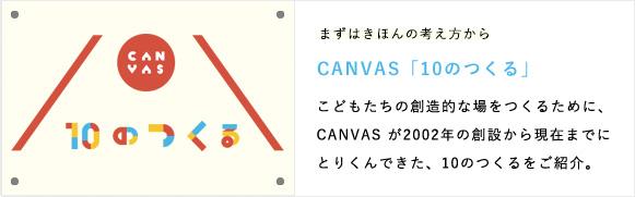 CANVAS「10のつくる」