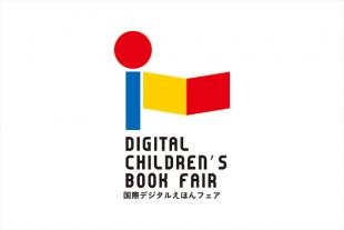 デジタル絵本フェア