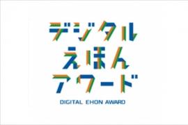 デジタル絵本アワード_logo