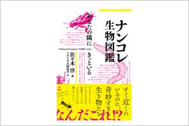 ナンコレ図鑑_eyecatch