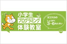 横須賀_eyecatch