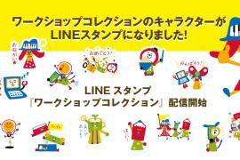 bannerLine-1st