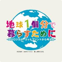 地球1個分で暮らすために