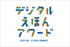 digitalehonaward