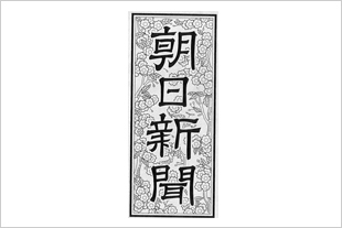 朝日新聞_news