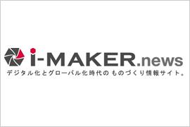 imaker_eyecatch