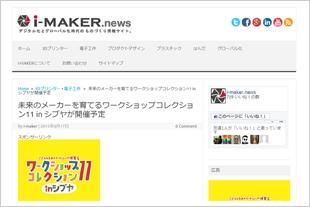 imaker_news