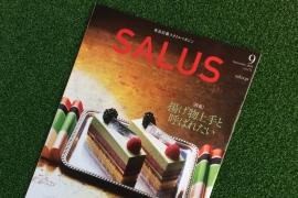 salus_eyecatch