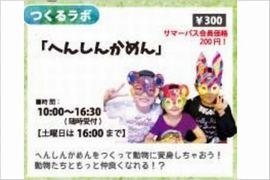 変身仮面_eye
