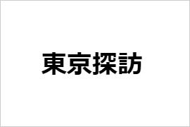 tokyotanpo_eyecatch
