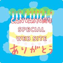 CANVAS 10周年 SPECIAL WEB SITE