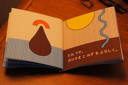 img_pekay_otona_giftbook1