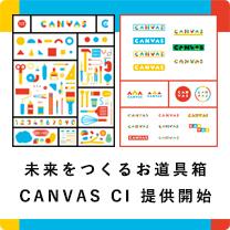 CANVAS CI 活用サイト