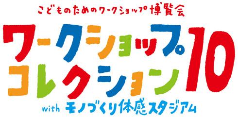 10th-logo_w490