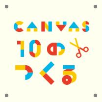 CANVAS 10 のつくる