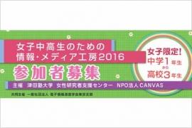津田塾logo_枠つき