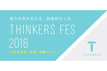 thinkersfes