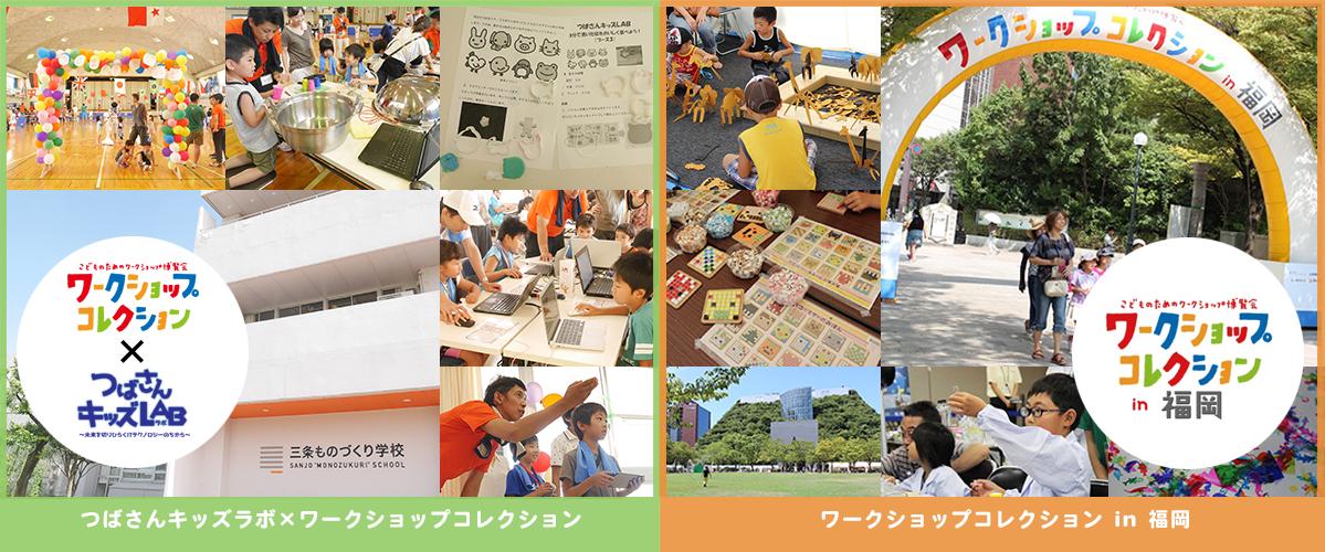 ワークショップコレクション 福岡&新潟レポート