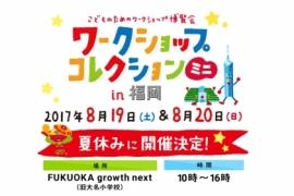 FireShot-Capture-7-ワークショップコレクションミニ-in-福岡-http___www.wsc-fukuoka2-420x280
