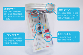 auto_light_device