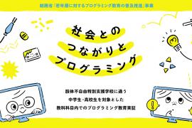 総務省_hyoshi_slide