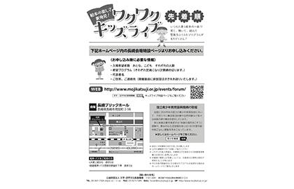 キッズライブ長崎チラシ最終版-送信用