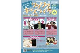 キッズライブ長崎チラシ最終版-送信用1