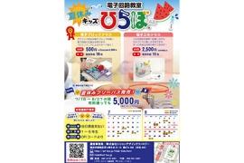 夏休みキッズひらぼ01-1