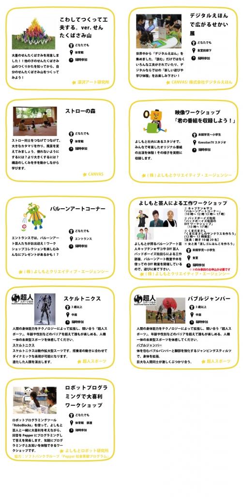 0303yoshimoto12