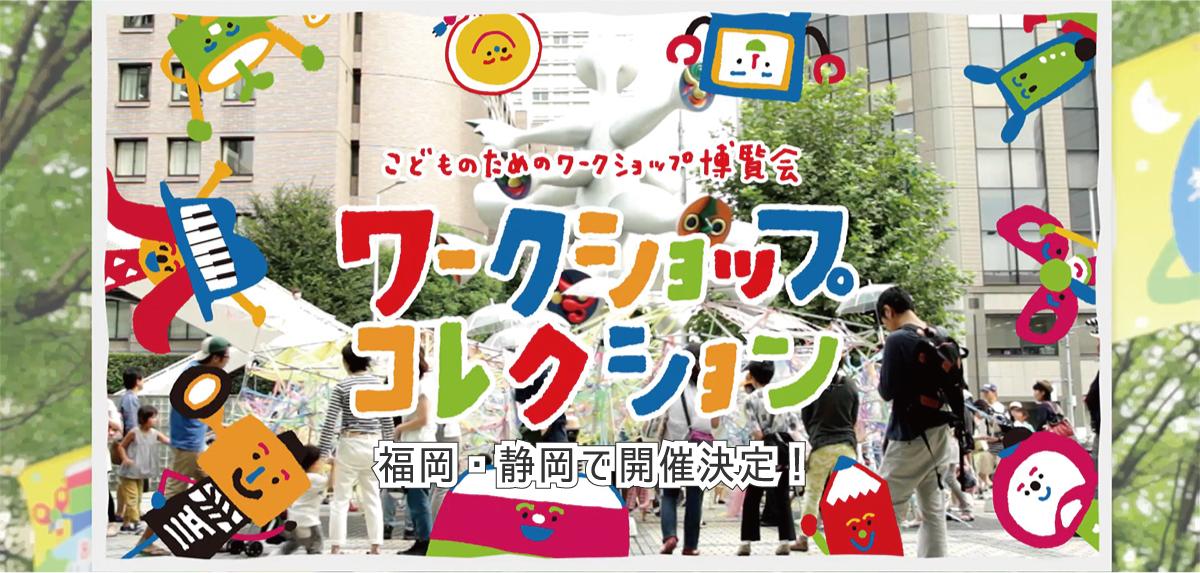 ワークショップコレクションが福岡・静岡で開催決定!