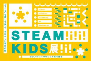 logo_hachilab_STEAM