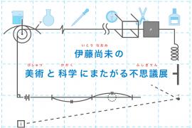 logo_itonaomi_bikagaku
