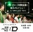 インプロ(即興演劇)親子ショー
