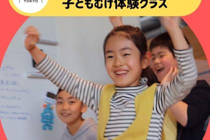 インプロ(即興演劇) 体験クラスのコピー