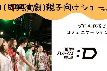 7_28(日) IMPROKIDSTOKYO × 即興パフォーマンス集団_D