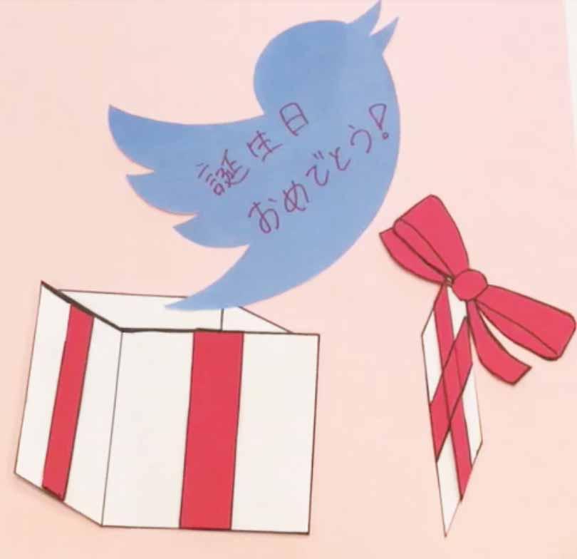 Twitterで「お誕生日おめでとう!」