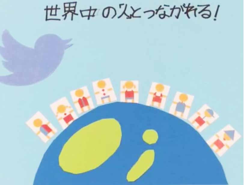 Twitterで世界中の人とコミュニケーション!