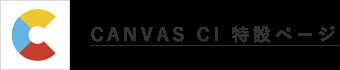 CANVAS CI 特設ページ