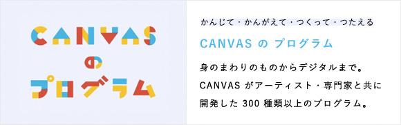 CANVAS の プログラム