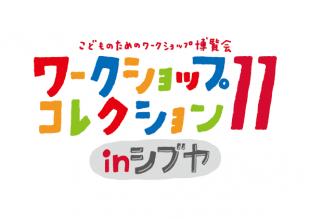 ワークショップコレクションロゴ