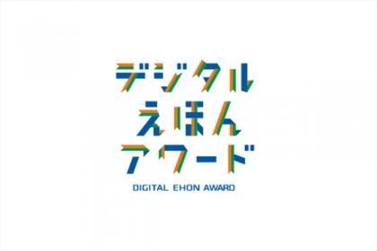 digitalehon