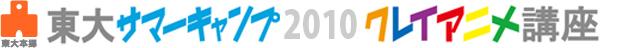 tsc.2010_title