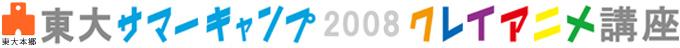 tsc2008_title