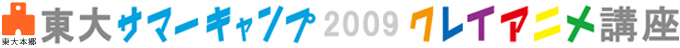 tsc2009_title