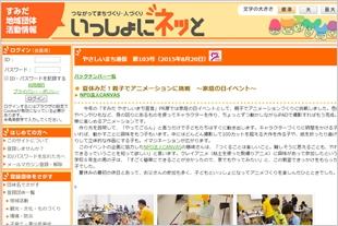 sumida2_news