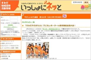 sumida_news