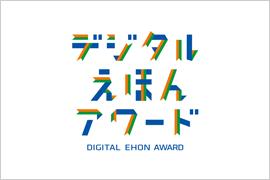 degital_ehon_s