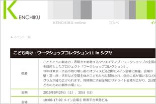 kenchiku_news