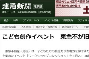 kentsu_news