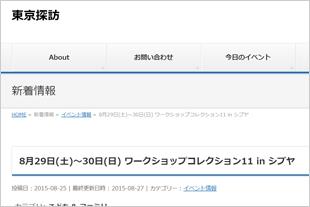 tokyotanpo_news
